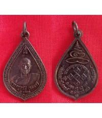 เหรียญหลวงปู่ห้วยรุ่นแรก