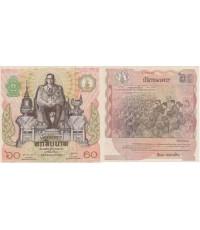 ธนบัตรเฉลิมพระเกียตร 60พรรษา