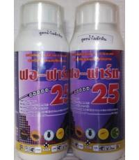 ฟอ-ฟาร์ม 25 (ยาฉีดพ่นแมลงวัน)