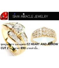 ชุดสุดหรู แหวนเพชร CZ HEART AND ARROW CUT 2 วง ในราคาพิเศษ!!