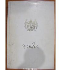 สำเนารายงานคณะราชทูตไทยไปสหรัฐอเมริกา พ.ส.2427
