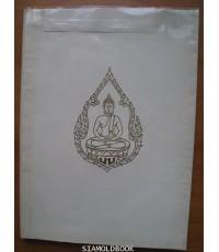 งานพระราชทานเพลิงศพ หลวงบริบาลบุรีภัณฑ์(ป่วน อินทุวงศ์)