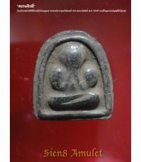 พระปิดตาเจ้าคุณศรี วัดอ่างศิลา ชลบุรี