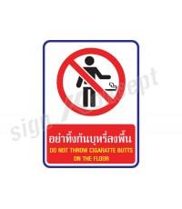 ป้ายสติกเกอร์ ห้ามทิ้งก้นบุหรี่ลงพื้น รหัส : SK-103
