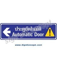 ป้ายประตูอัตโนมัติ รหัส : SK-002