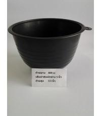 ถ้วยรองน้ำยางพารา ( จอกยาง ) ขนาด 800cc จำนวน 1,000 ถ้วย