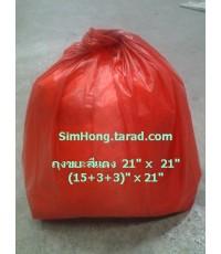 ถุงพลาสติก ถุงขยะ HDPE สีแดง 21 x 21 นิ้ว ไม่พิมพ์ น้ำหนัก 210 กก