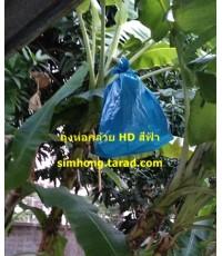 ถุงห่อกล้วย สีฟ้า HDPE 30 นิ้ว x 40 นิ้ว จำนวน 30 กก