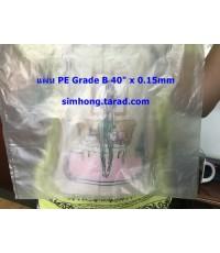 แผ่น LDPE grade B 40นิ้ว x 0.15mm ต่อคู่ จำนวน 500 กก