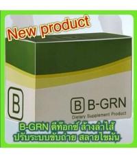 B-GRN บีกรีน BHIP ผลิตภัณฑ์ล้างสารพิษและกระตุ้นการขับถ่าย  1 กล่อง 15 ซอง  2310บาท