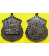เหรียญหลวงพ่อโต(ซำปอกง) เนื้อทองแดง ปี 2548 วัดอภัยติการาม จ.ฉะเชิงเทรา