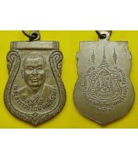 เหรียญพระอาจารย์โฉม เนื้อทองแดงกะหลั่ยทอง รุ่น1 ปี2524 วัดบ้านใหญ่ อ.ครบุรี จ.นครราชสีมา
