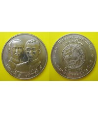 เหรียญกษาปณ์ ร.5 ร.9 รุ่น 100 ปี ปี35 กรุงเทพฯ