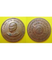 เหรียญพระอาจารย์วัน เนื้อทองแดงผิวไฟ ปี2521 วัดถ้ำอภัยดำรงธรรม จ.สกลนคร