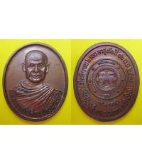 เหรียญอาจารย์เปลี่ยน  เนื้อทองแดง รุ่นปลอดภัย ปี48 วัดอรัญวิเวก จ.เชียงใหม่