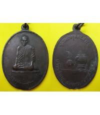 เหรียญหลวงพ่อบุญสาร เนื้อทองแดง วัดป่ากุงโพธิสาร จ.มหาสารคาม