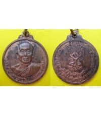 เหรียญพระครูสันติวรญาณ(สิม) เนื้อทองแดง วัดป่าสันติสังฆาราม จ.สกลนคร
