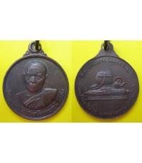 เหรียญหลวงปู่พระอาจารย์มหาบุญมี เนื้อทองแดงรมดำ ปี36 วัดป่าวังเริง จ.มหาสารคาม