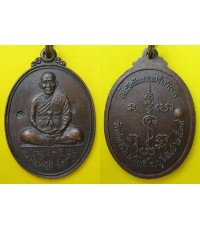 เหรียญหลวงปู่ยิ้ม ปภากโร เนื้อทองแดงรมดำ ปี39 วัดสมศรี จ.บุรีรัมย์