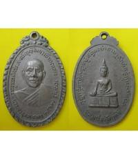 เหรียญพระครูนนทกิจประสาธก์ เนื้อทองแดงชุบนิเกิล ปี17 วัดทางหลวง จ.นนทบุรี