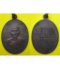 เหรียญหลวงปู่อิ้ว เนื้อทองแดงรมดำ วัดอังโกน จ.นครราชสีมา