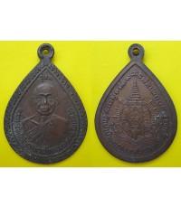 เหรียญพระครูจันทปัญญาภรณ์(หลวงพ่อขาว จันทาโภ) เนื้อทองแดงรมดำ วัดป่าบ้านตรวจ จ.สุรินทร์