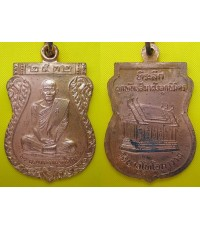 เหรียญพระครูบวรธรรมรักษ์ (ภา) เนื้อทองแดงผิวไฟ ปี32 วัดบางโพโอมาวาส