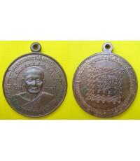 เหรียญหลวงพ่อปาน รุ่นโภคทรัพย์ เนื้อทองแดงผิวไฟ วัดนก กรุงเทพฯ