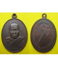 เหรียญหลวงปู่เหรียญ วรลาโภ รุ่นขวานฟ้า เนื้อทองแดงรมดำ วัดอรัญญบรรพต จ.หนองคาย