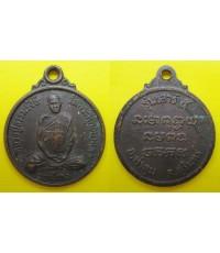 เหรียญหลวงปู่ธรรมรังษี รุ่นเสาร์5 ปี 36 เนื้อทองแดงรมดำ วัดพระพุทธบาทพนมดิน อ.ท่าตูม จ.สุรินทร์