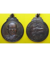 เหรียญหลวงพ่อสมชาย หลังเสือหมอบ เนื้อทองแดงรมดำ วัดเขาสุกิม จันทบุรี