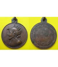เหรียญพระเจ้าอโศกมหาราช เนื้อทองแดง ปี2518 วัดอโศการาม จ.สมุทรปราการ