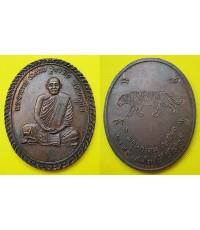 เหรียญพระอาจารย์สมชาย เนื้อทองแดง ปี2520 วัดเขาสุกิม จ.จันทบุรี