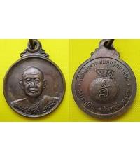 เหรียญหลวงปู่สมชาย เนื้อทองแดงรมดำ ปี2547 วัดเขาสุกิม จ.จันทบุรี