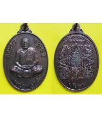 เหรียญหลวงปู่ขาน  เนื้อทองแดงรมดำ ปี2548 วัดป่าบ้านเหล่า จ.เชียงราย