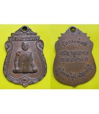 เหรียญพระครูแป้น วัดกระทุ่มปี่  จ.สิงห์บุรี