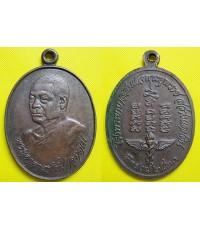เหรียญพระอาจารย์วัน เนื้อทองแดง ปี2523