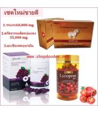 รกแกะ60,000mg. 30 เม็ด + healthessence greapeseed 55,000 mg. 30 เม็ด+ สารสกัดมะเขือเทศ 30 เม็ด