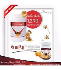 นมผึ้งAusway1600mg 100 เม็ด รับฟรี !! Propolis 2300mg 30เม็ด 1 ขวด