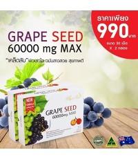 (แบ่งขาย 60 เม็ด) Angel's secret Grape Seed Extract 60,000 mg .สารสกัดเมล็ด60,000 mg.