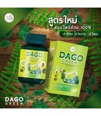 DAGO GREEN ดาโกกรีน สมุนไพรลดพุง
