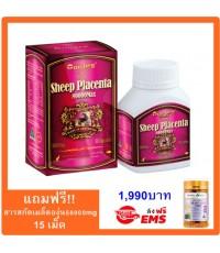 Sheep Placenta Toplife 80000 Max. 60 Capsules บำรุงผิวพรรณหน้าเด้ง กระจ่างใส เน้นลดฝ้ากระ จุดด่างดำ