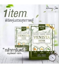 Venista เวนิสต้าดีท็อกซ์ (1 แถม 1) พุงยุบ กระชับสัดส่วน