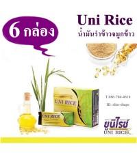 Uni Rice (ยูนิ ไรซ์)   ยูนิ ไรซ์ น้ำมันรำข้าวจมูกข้าว ลดคลอเรสเตอรอล 6 กล่องๆละ 580 เป็นเงิน 3480 บ.