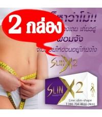 Slin X2   สลิน เอ็กซ์ทู ลดความอ้วน ดักจับแป้งไขมัน เร่งเผาผลาญอาหาร 2กล่องๆละ 1250 เป็นเงิน 2500 บาท