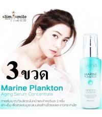 สินค้าหมด...Sena Marine Plankton Aging Serum เซน่า มารีน เอจจิ้ง เซรั่ม 3ขวดละ 850 เป็นเงิน 2550 บาท