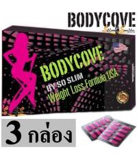 BodyCove By So Slim บอดี้โค้ฟ บาย โซ สลิม ไม่โยโย่ ไม่โทรม ไม่กดประสาท 3กล่องเพียง 1000 บาท