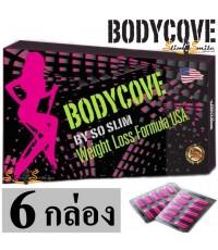 BodyCove By So Slim บอดี้โค้ฟ บาย โซ สลิม ไม่โยโย่ ไม่โทรม ไม่กดประสาท 6กล่องเพียง 1800 บาท