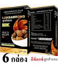 Luk Sam Rong Detox ลูกสำรอง ดีท็อกลูกสำรอง สูตรใหม่แบบชงดื่ม 6 กล่องๆละ 120 เป็นเงิน 720 บาท