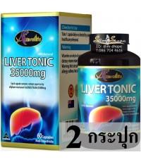 Auswelllife Liver Tonic 35000mg. ออสเวลไลฟ์ ลิเวอร์ โทนิค ล้างตับ ขับสารพิษ 2 กระปุก เพียง 2300 เบาท